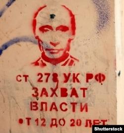 Графіті у російському Петербурзі (архівне фото)