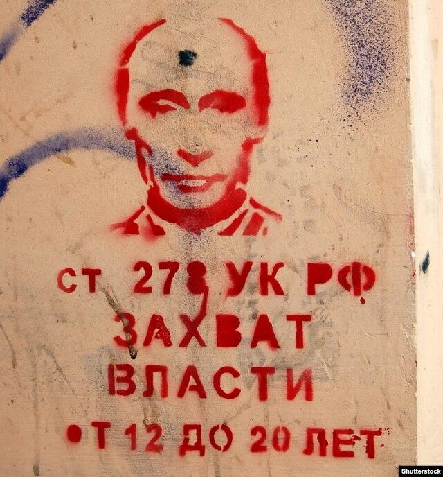 Графіті у Петербурзі (архівне фото)