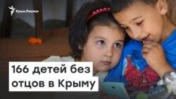 Будущее Крыма: 166 детей без отцов | Радио Крым.Реалии