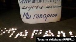 На акции памяти погибшего таджикского младенца