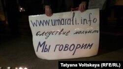 На акции памяти погибшего таджикского младенца.