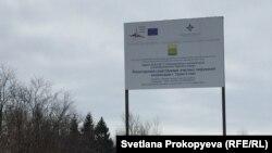 Этот плакат сообщает о том, что реконструкция очистительных сооружений в Псковской области велась на средства Евросоюза