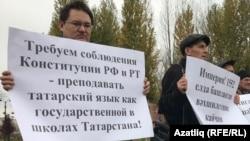 Татар телен мәктәпләрдә дәүләт теле буларак укытуны таләп итеп Казанда хәтер көнендә күтәрелгән плакат