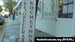 Реклама магазину білоруської косметики у тимчасово окупованому Луганську