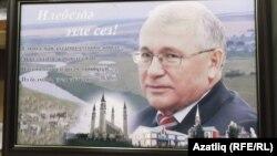 Китапханәдәге күргәзмәгә куелган Рәзил Вәлиев портреты