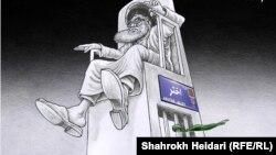 کاریکاتوری از شاهرخ حیدری که مضمون اصرار آیتالله خامنهای بر حصر میرحسین موسوی و همسرش در خانهای در کوچه اختر را بازتاب میدهد.