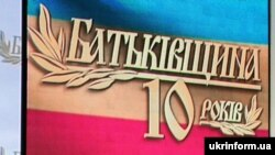 Banner celebrating the 10 year anniversary of the Batkivshchyna (Fatherland) Party