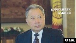 """Президент Бакиевдин """"март ыңкылабы"""" тууралуу жазган китеби Ынтымак курултайынын делегаттарына берилет"""