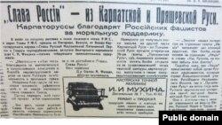 Стаття періоду угорської окупації Закарпаття, в якій йдеться про подяку Російському фашистському союзу (РФС) від імені Стефана Фенцика, на той час депутата угорського парламенту
