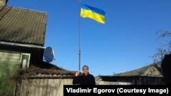 Владимир Егоров уже неделю живет под украинским флагом