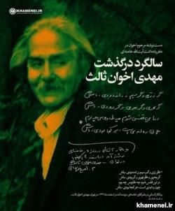 پوستر وبسایت آیتالله خامنهای در سالگرد درگذشت مهدی اخوان ثالث، ۱۳۹۳