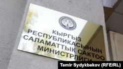 Табличка на здании Министерства здравоохранения.