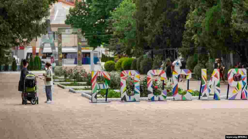 Праздничный атрибут в Детском парке – разукрашенная «Россия» из фанеры
