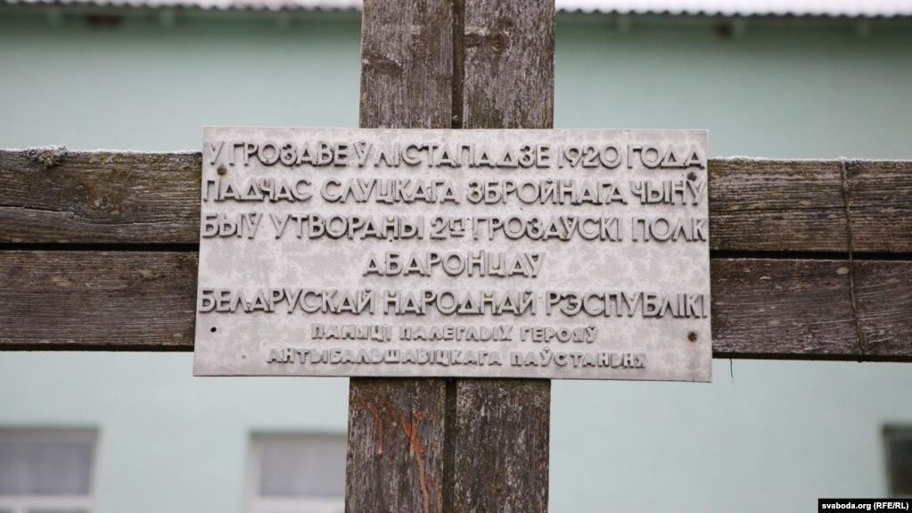 Шыльда на мэмарыяльным крыжы ў вёсцы Грозава, архіўнае фота