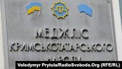 Меджліс кримськотатарського народу, Сімферополь