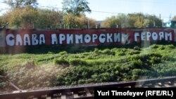 """Многие жители Владивостока выступают за освобождение """"приморских партизан"""""""