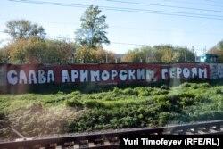 """Граффити в поддержку """"приморских партизан"""", Подмосковье"""