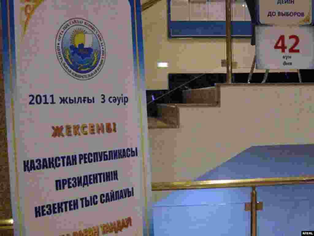 Казахстан. 7 марта – 11 марта 2011 года. #19