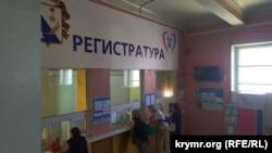 В регистратуре севастопольской поликлиники №1