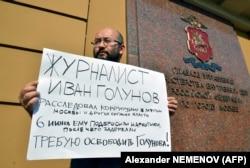 Журналист Илья Азар во время пикета с требованием освободить Ивана Голунова. Москва, 7 июня 2019 года.