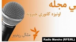 Logo e një programi kulturor të Radio Mashaalit