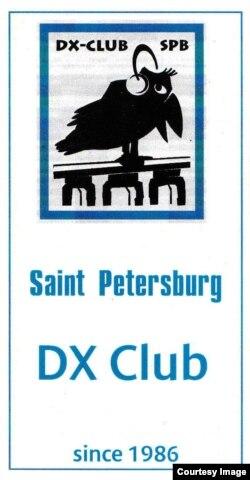Эмблема Санкт-Петербургского DX-клуба