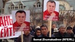 Акция протеста в поддержку оппозиционного политика Ормурбека Текебаева. Бишкек, 9 марта 2017 года.