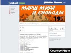 """На странице в """"Фейсбуке"""" лозунги несостоявшегося марша"""