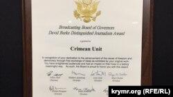 Премия имени Дэвида Берка, которую вручили Крым.Реалии