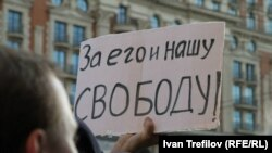 Алексей Навальнийни қўллаб-қувватлаш учун намойиш