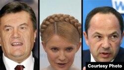 Участники президентских выборов: Виктор Янукович, Юлия Тимошенко, Сергей Тигипко