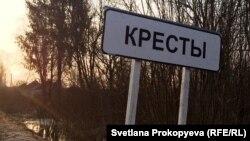 """Деревня """"Дальние"""" Кресты в Псковской области"""