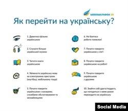 Поради від організаторів «Мовомарафону-25»: «Переходь на українську – стань незалежним!»