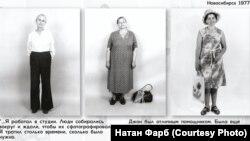 """Три женщины. Выставка """"Кто эти люди?"""". Новосибирск, 2019"""
