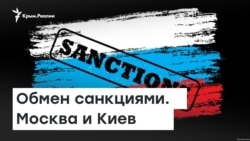 Обмен санкциями. Москва и Киев расширили списки| Радио Крым.Реалии