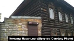 Штаб Алексея Навального в Иркутске до ремонта.