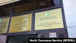 Центризбирком Абхазии