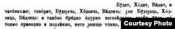 С. 42 перавыданьня 1891 г.