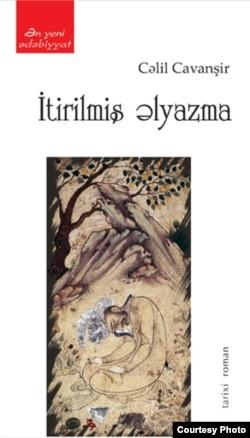 """Cəlil Cavanşir, """"İtirilmiş əlyazma"""""""