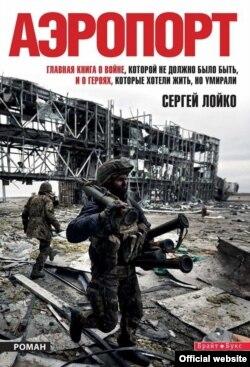 Обкладинка книги Сергія Лойко «Аеропорт»