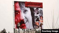 بیلبوردهایی که پس از سفر کاترین اشتون در تهران نصب شد و او را در کنار صدام حسین، دیکتاتور سابق عراق، قرار داده است.