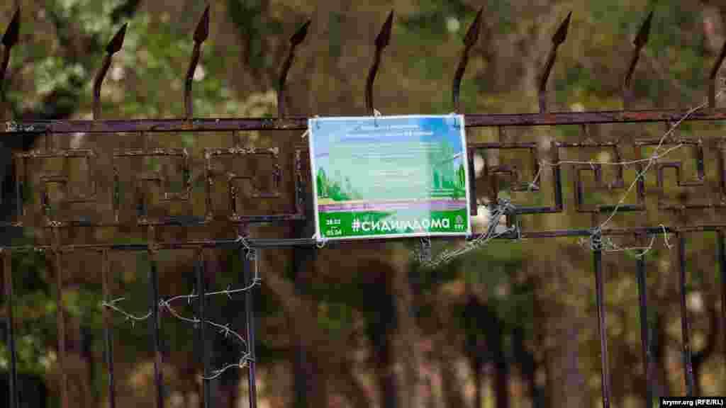 В связи с карантином, все входы в ботсад «КФУ» (Таврического национального университета) на левом берегу Салгира закрыты на замок или затянуты колючей проволокой. Однако она в некоторых местах не стала препятствием для отдельных горожан