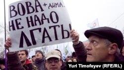 Митинг на Болотной площади в Москве 17 декабря