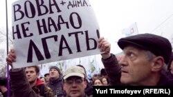 Участники акции протеста на Болотной площади в Москве 10 декабря