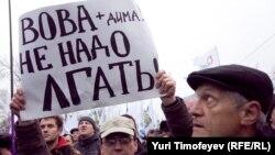 Участники акции против итогов парламентских выборов. Москва, Болотная площадь 17 декабря 2011 года.