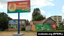 Прапагандысцкі стэнд у Менску. Ілюстрацыйнае фота