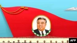 مقام های کره شمالی در پانزدهمین نشست یادبود درگذشت «کیم ایل سونگ» (تصویر روی دیوار) گردهم آمده اند. كره شمالى در حال حاضر در زمره يكى از فقيرترين كشورهاى جهان است.