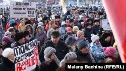 Акция протеста в Томске, 1 февраля 2005 года