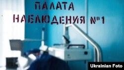 Ukraine -- Kramatorsk City Maternity Hospital No.1 in Donetsk region.13Oct2016