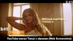 Оксана Марченко, участница развлекательного шоу «Танцы со звездами» на канале «1+1»